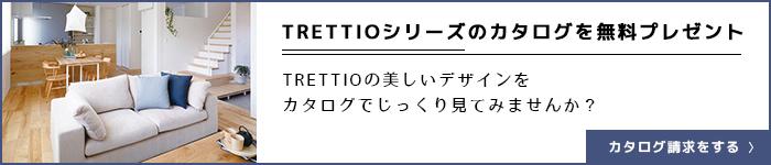 TRETTIOシリーズのカタログを無料プレゼント